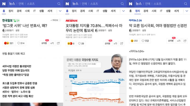 Naver and Daum: How Korea reads the news – The Dissolve